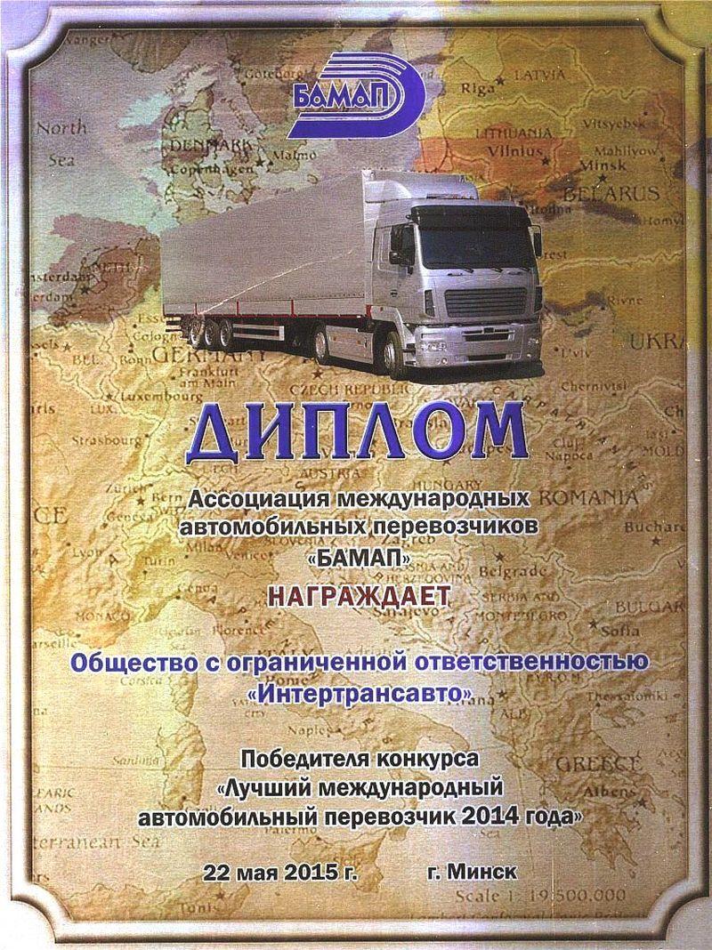 Лучший международный автомобильный перевозчик