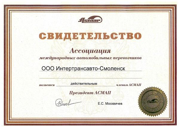 Ассоциация международных автомобильных перевозчиков России