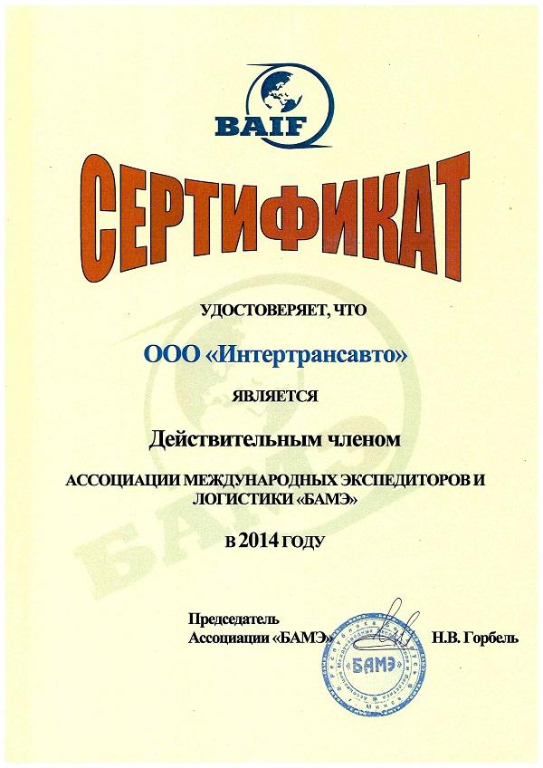 Ассоциация международных экспедиторов и логистики