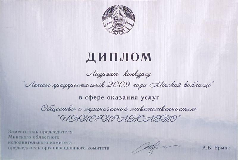 Лучший предприниматель Минской области
