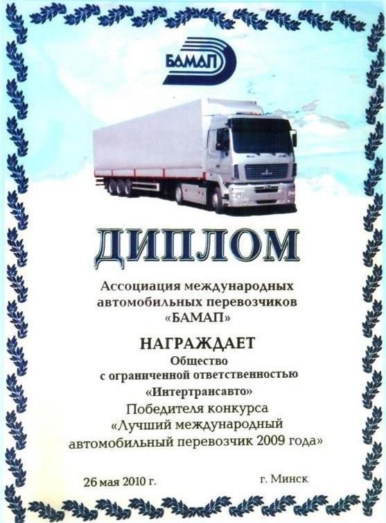 Лучший международный автомобильный перевозчик 2009