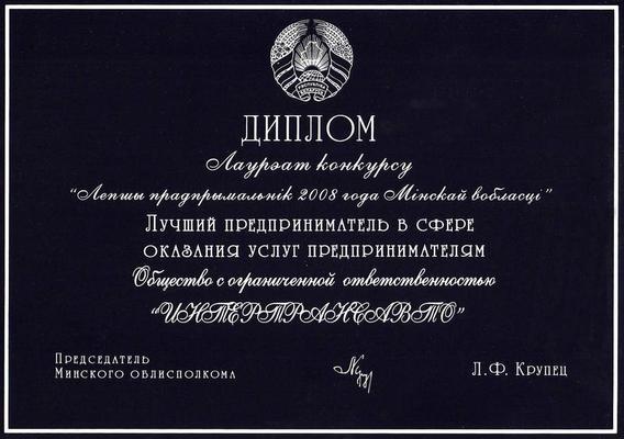 Лучший предприниматель 2008 года Минской области