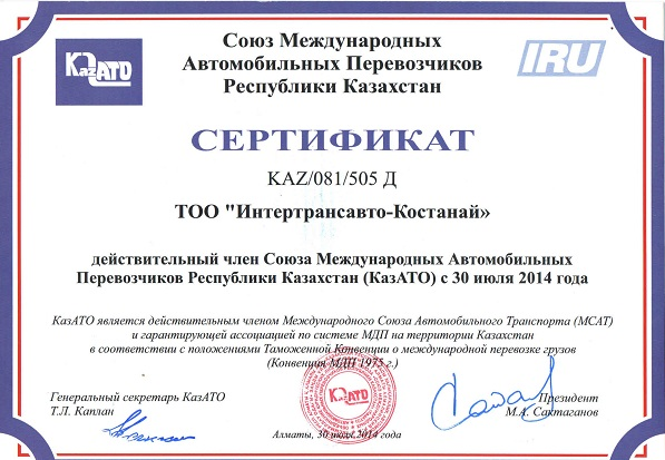 Союз Международных автомобильных перевозчиков Республики Казахстан
