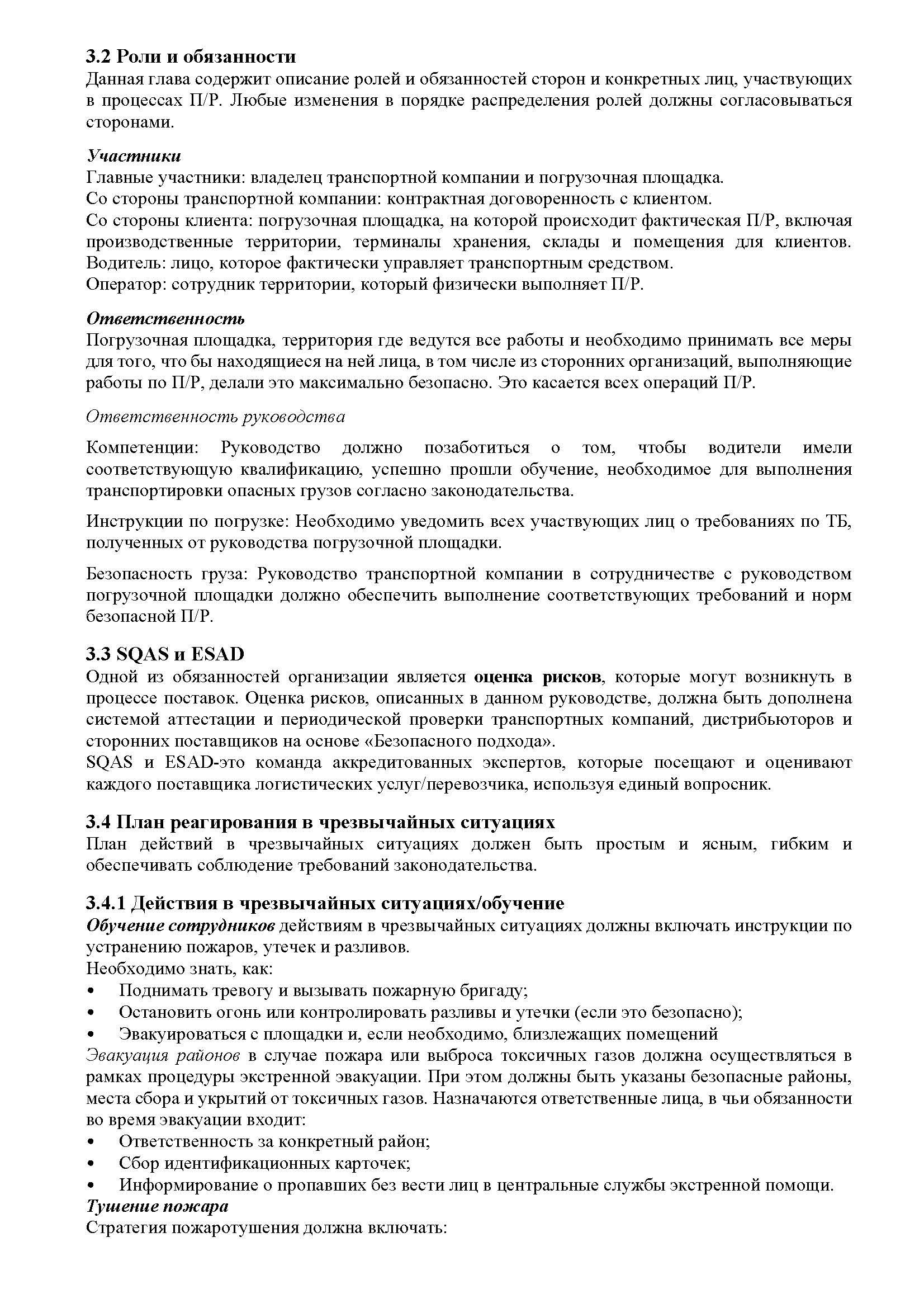 bezopasnoy_pogruzki_razgruzki
